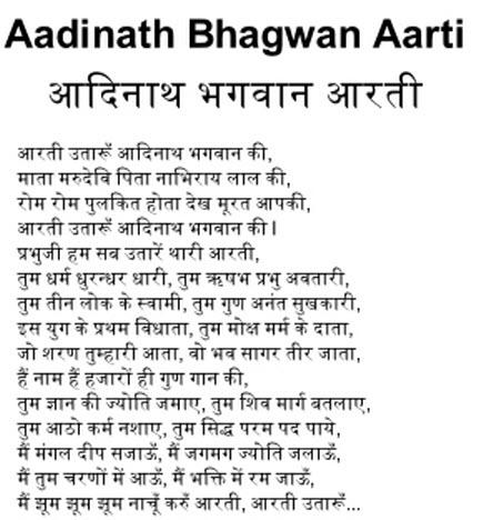 Aadinath Bhagwan Aarti