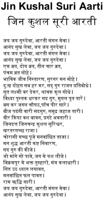 Jin Kushal Suri Aarti