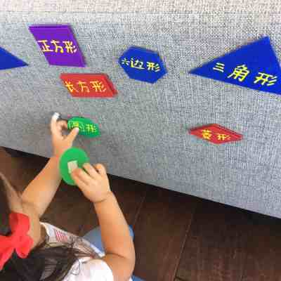 Felt Shape Matching – An Easy and Fun Way to Learn Shapes in Chinese!