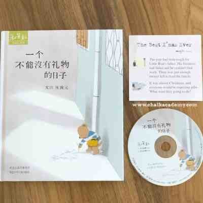 Quick Book Review: 一个不能没有礼物的日子 (Chinese Book + CD)