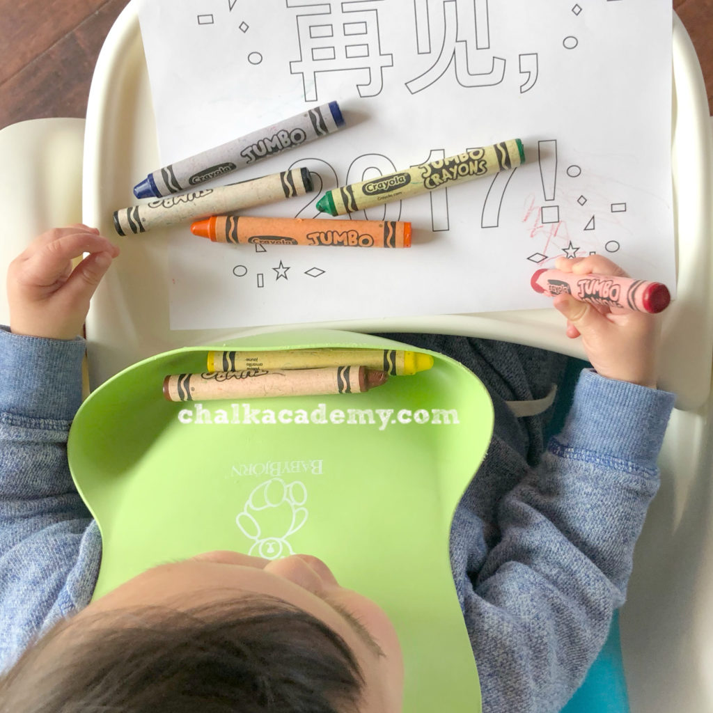 New Year Coloring Sheets for 2018 {Simplified and Traditional Chinese}