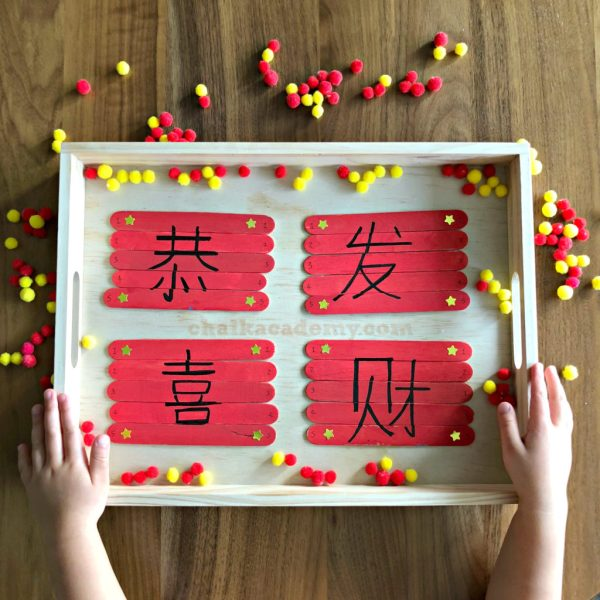 Chinese New Year Craft Stick Puzzles