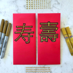 Chinese 红包 (Hóngbāo / Red Envelopes) - Free printable