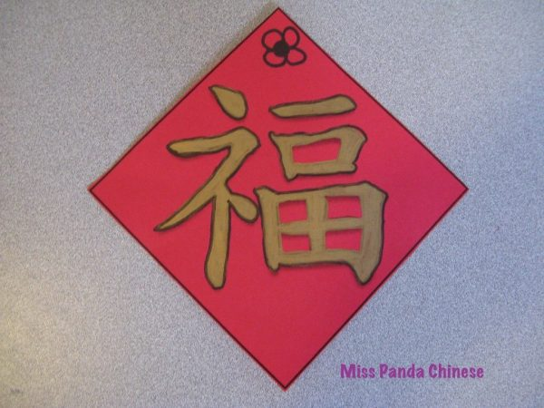 Fu Lucky Chinese banner Miss Panda Chinese