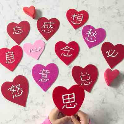 Learn the 心 Radical with Felt Valentines and Puffy Paint!
