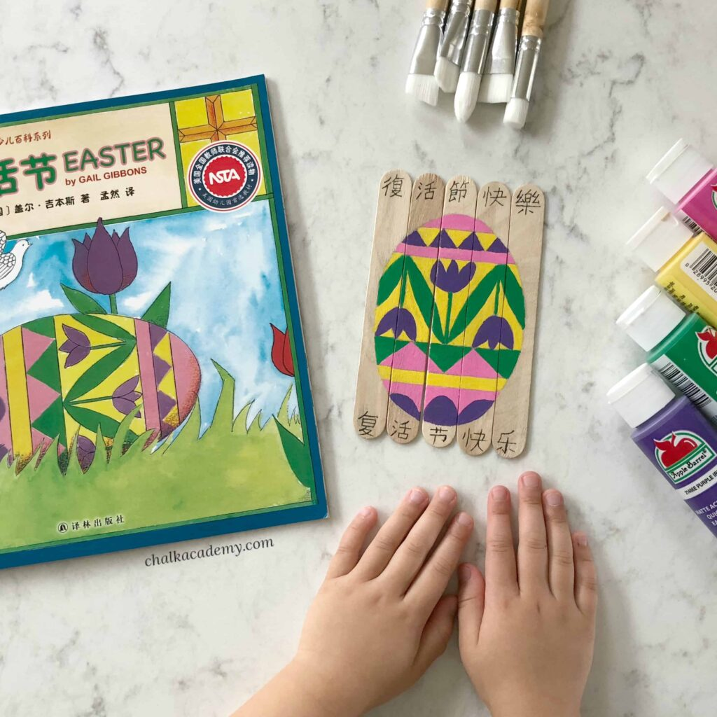 Easter by Gail Gibbons (simplified Chinese version) craft stick puzzle