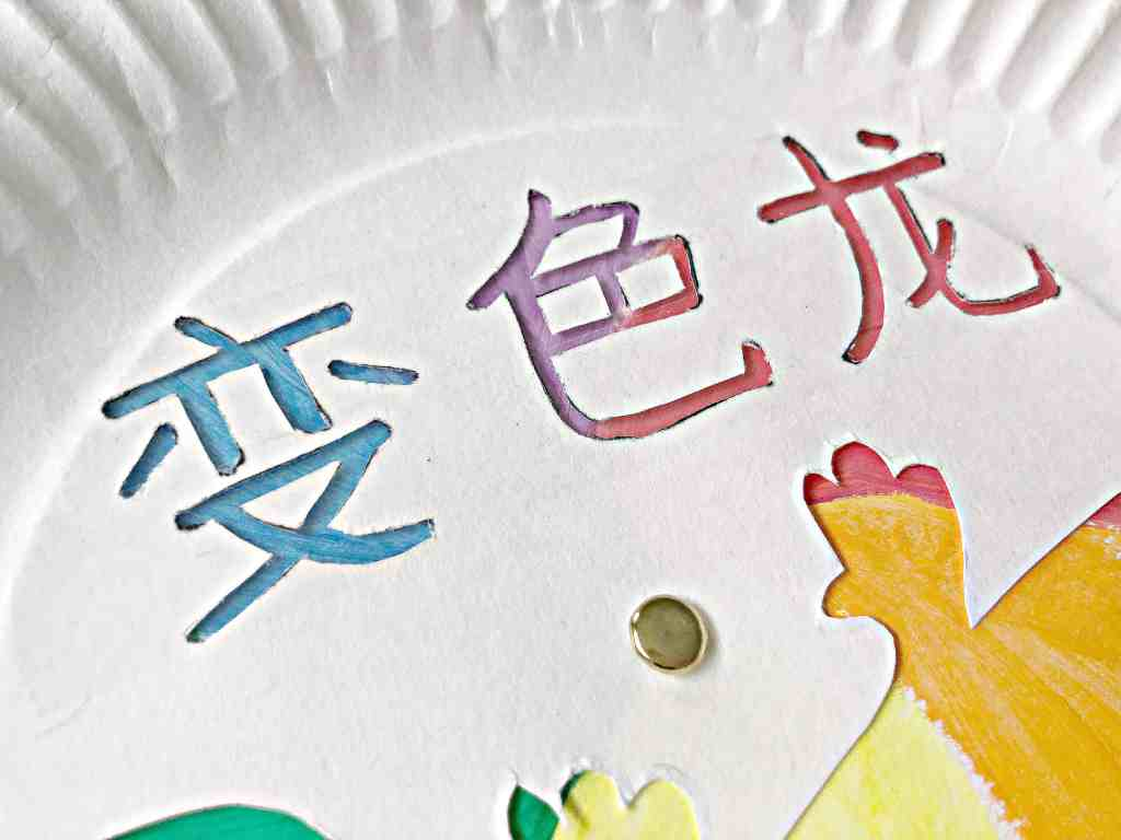 Chameleon paper plate craft in Chinese