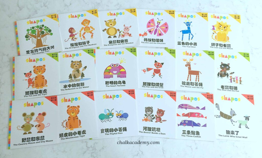 Shapes Chinese Books 形状万花筒