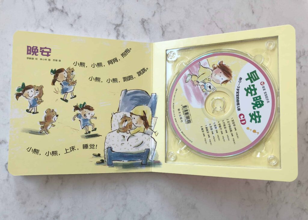 Chinese Nursery Rhymes with CD