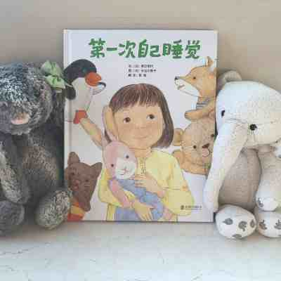 第一次自己睡觉 Chinese Children's Book Review & Book-Based Activity!
