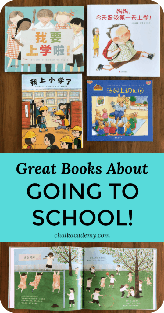 Great Chinese picture books about going to school