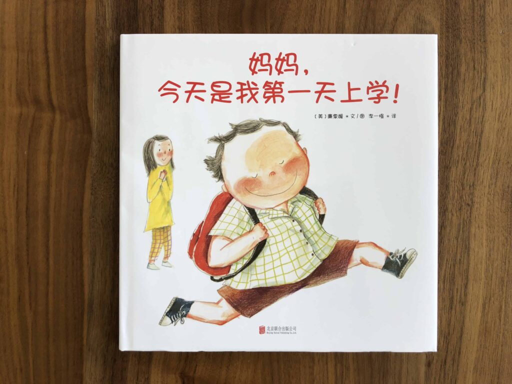 妈妈,今天是我第一天上学!Mom, Today is the First Day of Kindergarten!
