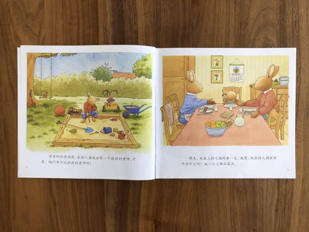 小兔汤姆系列绘本 Tom Goes to Kindergarten 汤姆上幼儿园