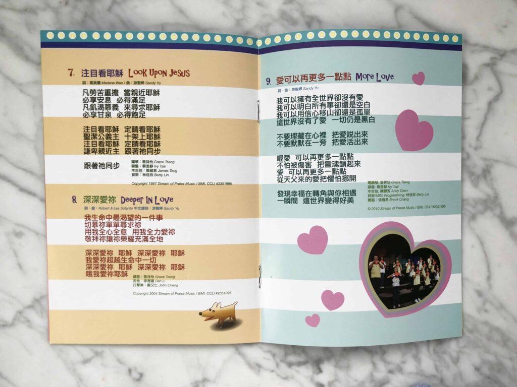 Stream of Praise Chinese Christian music