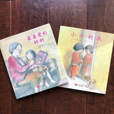 小小的我 and 最亲爱的奶奶 Translated Chinese Story Books