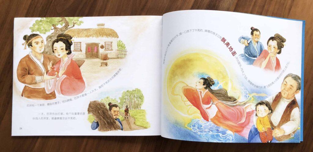 中秋节 Mid-Autumn Festival book