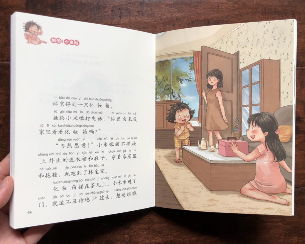 加油小米啦 Review of 商晓娜 Chinese Chapter books for Kids