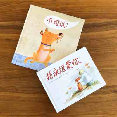 Chinese Children's Books About Dogs