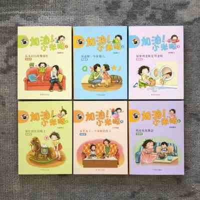 加油小米啦 Chinese Chapter Books for Kids