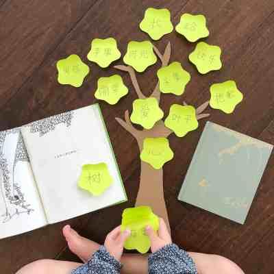 爱心树 (The Giving Tree) Review and Book-Based Activity