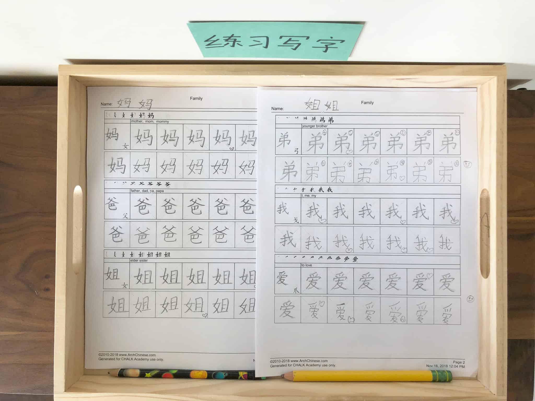 Chinese Writing Worksheets