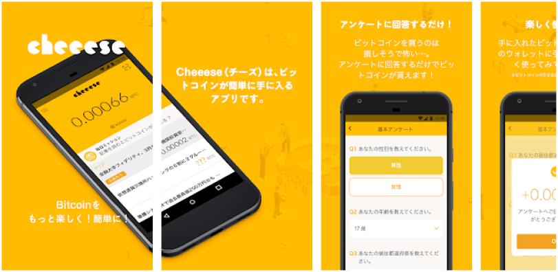 ニュースアプリCheeeseの説明画像
