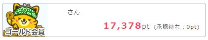 ポイントインカムは17,378pt