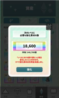 +4には18600必要