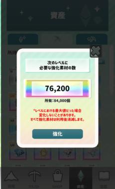 +6に76200必要
