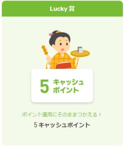 Lucky賞