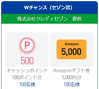 Wチャンスセゾン賞