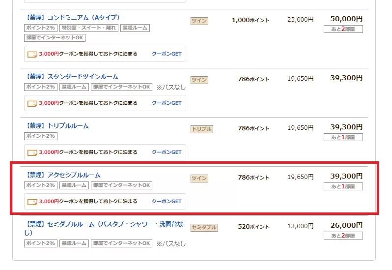 じゃらんの料金表39,300円