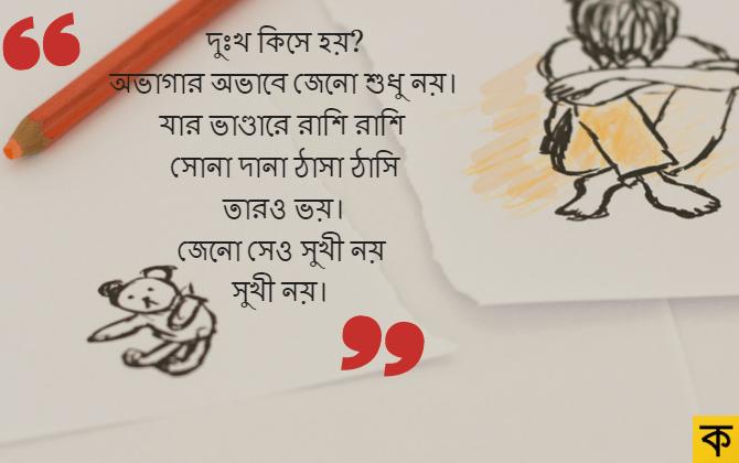 new sad life quotes in bengali quotes