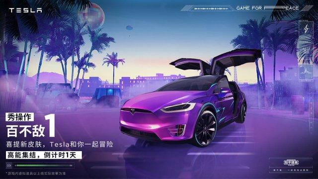 Kolaborasi PUBG x Tesla Hadirkan Kendaraan Baru