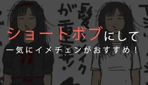 喪女は今すぐ15,000円握りしめて、髪型を変えようか。