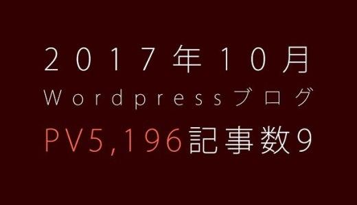 WordPressブログ運営2か月目PV報告!気づいた事がある。