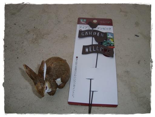 オブジェを飾りましょう。春なのでウサギや小鳥なんていいですね。