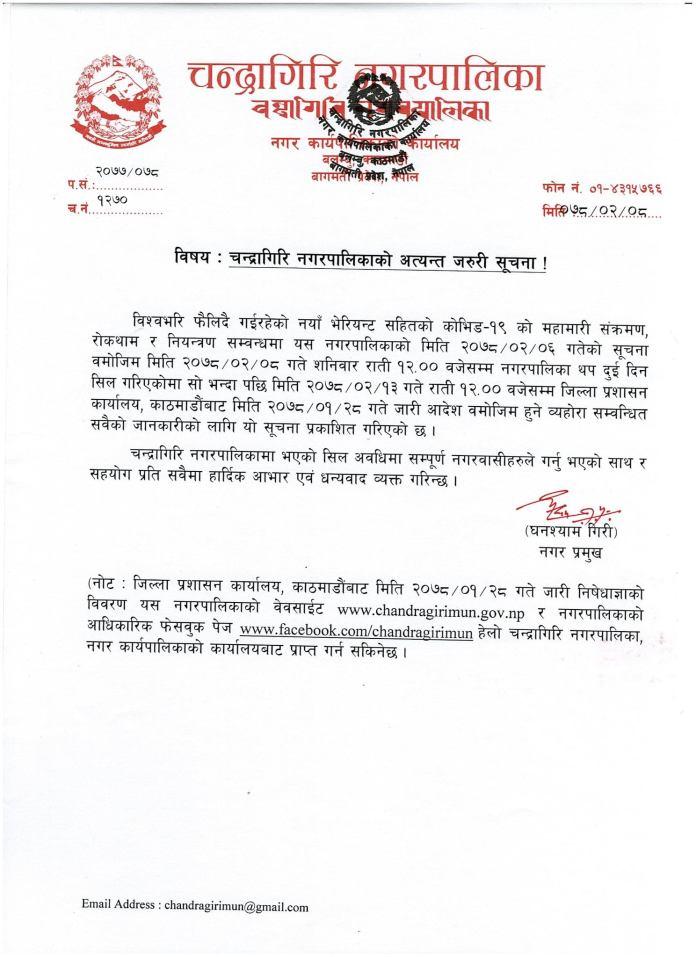 Chandragiri Seal