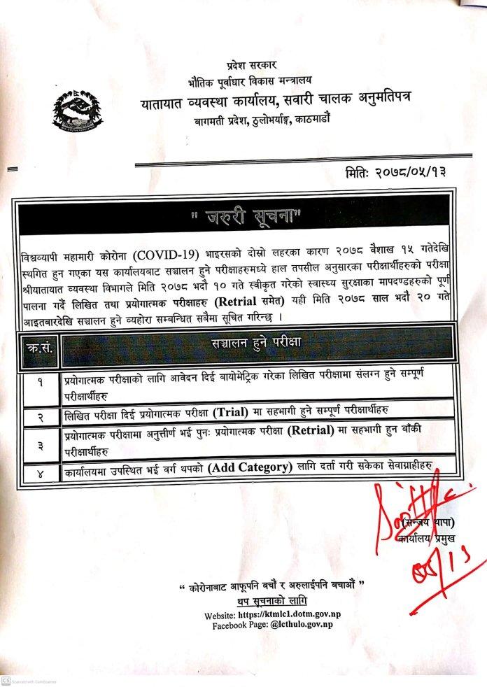 Chandragiri News Suchana
