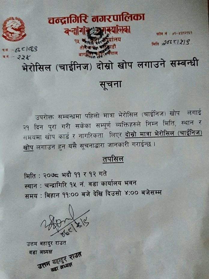 Chandragiri News1 1