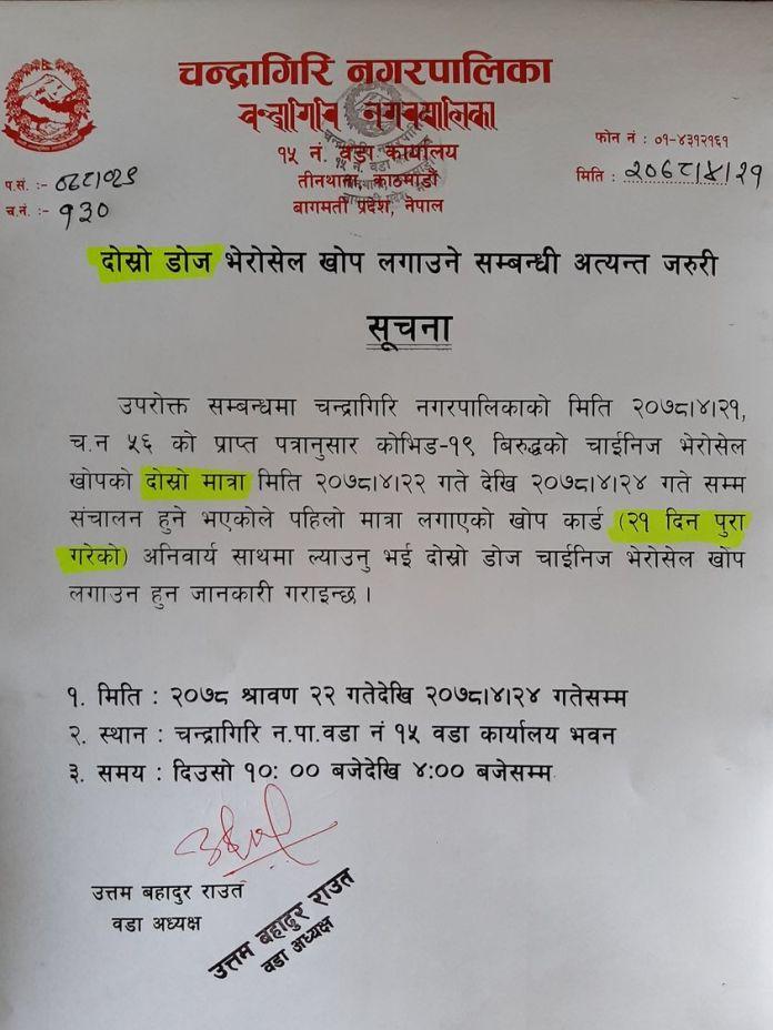 Chandragiri Suchana 1