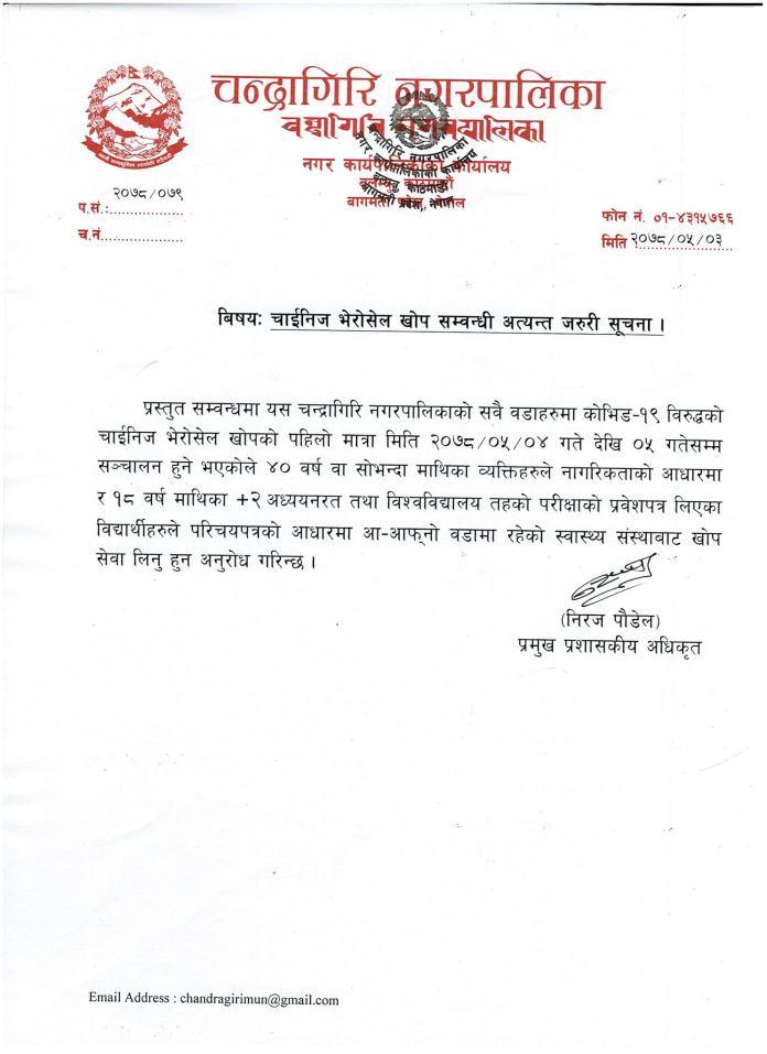 Chandragiri Suchana 7