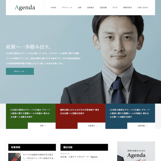 WordPressテーマ「Agenda (tcd059)」 I 政治家、ファイナンシャルプランナー_ - http___tcdwp.fun_tcd059_