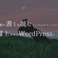 シンプル&オシャレでコンテンツの価値の高めるWordPressテーマ+情報発信の必須ツール