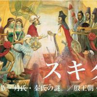 中央アジア・古代中国編。【古代シュメール国家の行方②】