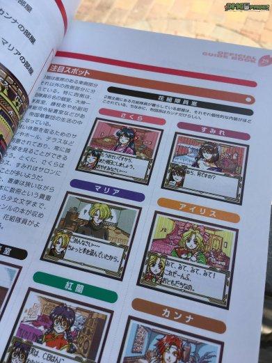 Sakura Wars Games Guide 4