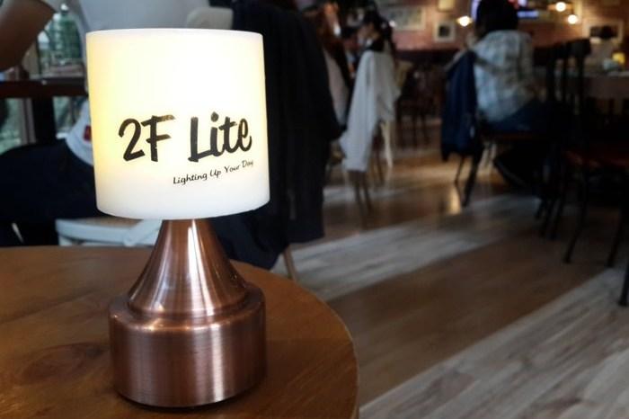 【食記】貳樓新品牌.2F Lite 貳拂咖啡 @ 內湖(已改裝)