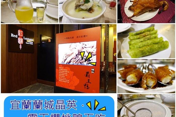 【宜蘭.美食】- 蘭城晶英紅樓中餐廳.霸王櫻桃鴨五吃.櫻桃鴨握壽司好美味阿