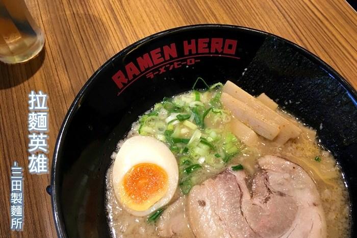 【食記】RAMEN HERO 拉麵英雄.三田製麵所 @微風信義