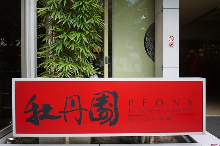 【食記】母親節大餐 牡丹園創作日本料理.午間套餐